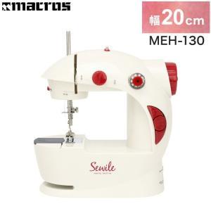 小型ミシン マイミー コンパクトミシン フリーアーム フットペダル 手元ライト アダプター 電動ミシン 刺繍 縫い物|rcmdse