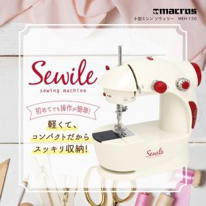 小型ミシン マイミー コンパクトミシン フリーアーム フットペダル 手元ライト アダプター 電動ミシン 刺繍 縫い物|rcmdse|02