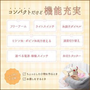 小型ミシン マイミー コンパクトミシン フリーアーム フットペダル 手元ライト アダプター 電動ミシン 刺繍 縫い物|rcmdse|03