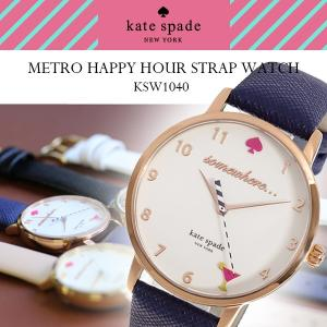 ケイトスペード KATE SPADE メトロ Metro ハッピーアワー レディース 腕時計 KSW1040 ホワイト/ネイビー ポイント10倍
