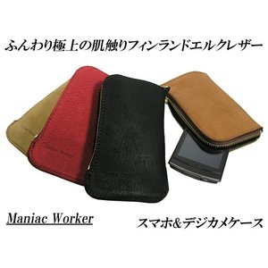 日本製 スマホ&デジカメケース 本革 フィンランドエルクレザー 携帯電話 iPhone iPod rcmdse
