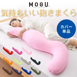 MOGU モグ MOGU 気持ちいい抱きまくら替えカバー MOGU ビーズクッション モグ|rcmdse