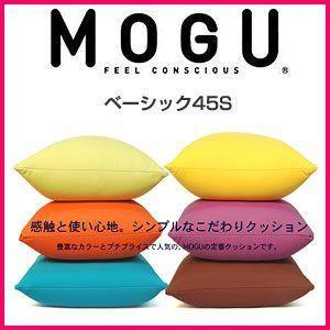 MOGU モグ MOGU ベーシック45S MOGU ビーズクッション モグ rcmdse
