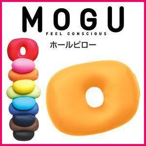 MOGU モグ ホールピロー クッション ビーズクッション|rcmdse