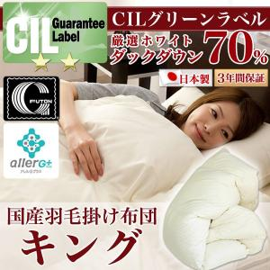 日本製 羽毛布団 キング 掛けふとん CILグリーンラベル ホワイトダックダウン 羽毛のためのアレルGプラス 3年保証|rcmdse