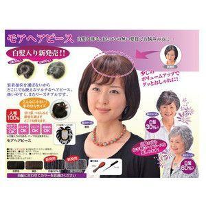 モアヘアピース 白髪30% ヘルスケア&ケア用品 ポイント10倍