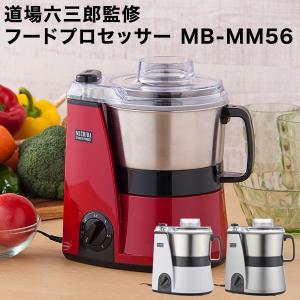 フードプロセッサー MB-MM56 道場六三郎監修 山本電気|rcmdse