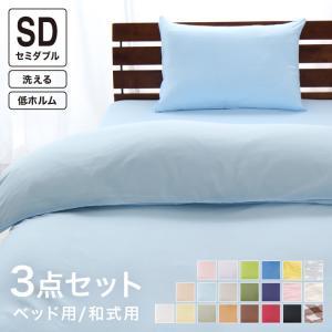 10色×3サイズから選べる!やわらか素材の布団カバー3点セット【Kotka】コトカ セミダブル ポイント10倍