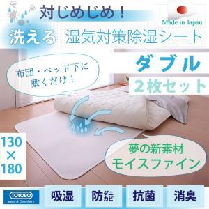お得なダブルサイズ2枚セット 日本製 東洋紡 TOYOBO さらっとファイン モイスファイン ウオッシャブル 除湿シート ダブルサイズ 130×180cm|rcmdse