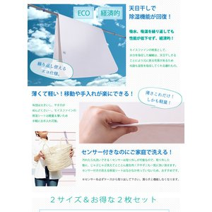 お得なダブルサイズ2枚セット 日本製 東洋紡 TOYOBO さらっとファイン モイスファイン ウオッシャブル 除湿シート ダブルサイズ 130×180cm|rcmdse|06