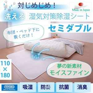 日本製 東洋紡 TOYOBO さらっとファイン モイスファイン ウオッシャブル 除湿シート 湿気 センサー付き 除湿マット セミダブル 110×180cm|rcmdse