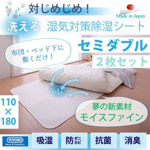 日本製 東洋紡 TOYOBO さらっとファイン モイスファイン ウオッシャブル 除湿シート 湿気 センサー付き 除湿マット セミダブル 110×180cm 2枚セット|rcmdse