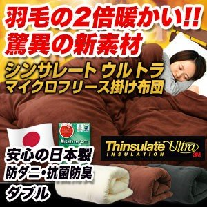 シンサレート ウルトラ 150 掛け布団 ダブル フリース 羽毛の2倍暖かい マイティトップ2 防ダニ 抗菌防臭 日本製|rcmdse