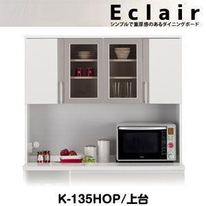 キッチンボード 収納 キッチンカウンター エクレール.K-135HOP 上台ユーアイ|rcmdse