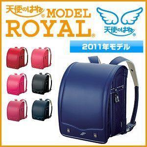 ランドセル 天使のはね モデルロイヤル RR3 2011 ROYAL セイバン|rcmdse