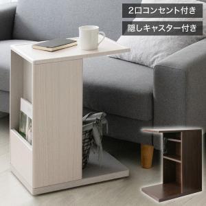 サイドテーブル Porte ポルテ ナイトテーブル 幅30c...