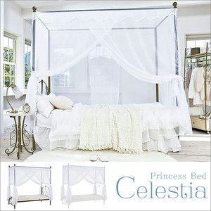 セレスティア Celestia 天蓋+ベッド+マットレス シングル S 女の子なら一度は夢見るふんわりレースの天蓋 rcmdse