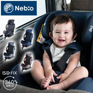 ベビー チャイルドシート ジュニアシート ベビーシート 車 旅行 カー 赤ちゃんグッズ ベビーグッズ 出産祝い リクライニング 360°回転式 代引不可|rcmdse