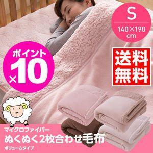 マイクロファイバー毛布 布団 マイクロファイバーぬくぬく2枚合わせ毛布 シングル (シープタッチ・マイクロファイバー毛布ボリュームタイプ・抗菌綿使用)|rcmdse