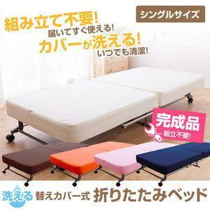 洗える替えカバー式 折りたたみベッドシングル|rcmdse