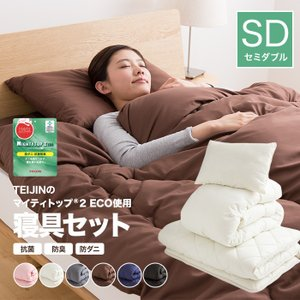 TEIJIN マイティトップ2使用 寝具セット(抗菌 防臭 防ダニ)  セミダブル ポイント10倍