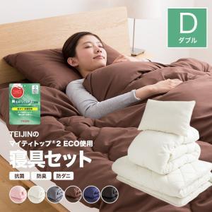 TEIJIN マイティトップ2使用 寝具セット(抗菌 防臭 防ダニ)  ダブル ポイント10倍