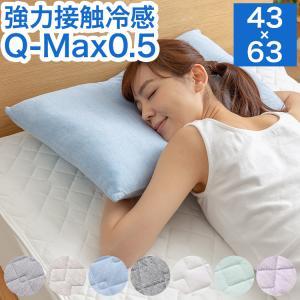 接触冷感 枕カバー 43×63cm Q-MAX0.5 冷却 省エネ エコ ひんやり クール ピローケース 寝具 丸洗い ウォッシャブル 夏 rcmdse
