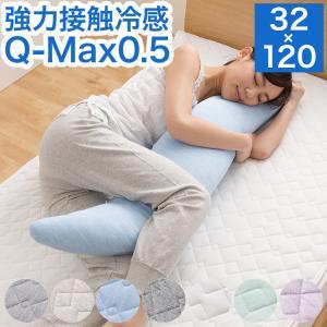 接触冷感 洗える抱き枕 32×120 Q-MAX0.5 冷却 省エネ エコ ひんやり クール ピロー 寝具 丸洗い ウォッシャブル 枕 ロング rcmdse