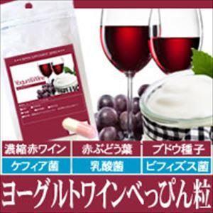 ヨーグルトワインべっぴん粒 日本製  ヨーグルトワインべっぴ...
