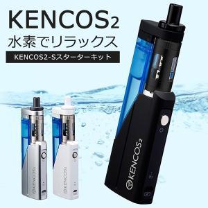 セール特価 KENCOS 2-S スターキット 信用 水素ガス発生具 水素吸引機 ハンディタイプ