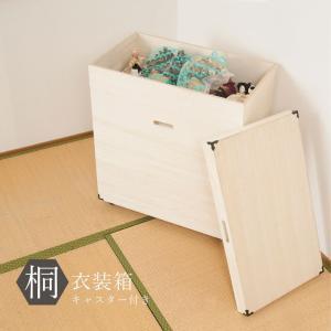 40%OFFの激安セール 日本製 押入れ収納 深型 桐ケース収納ボックス 収納箱 雛人形 国産 代引不可 多目的 収納 収納ケース キャスター付き 安値