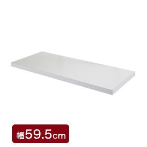 突っ張り壁面収納 無段階調整オープンラック 幅59.5cm用別売り棚板 ホワイト色 機能的 つっぱり ウォ-ルラック 壁面収納 突っ張り棚 代引不可 rcmdse