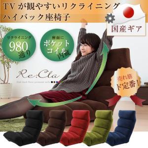 5色から選べる TVが見やすいリクライニングハイバック座椅子 Re:Cla リクラ ポケットコイル入り rcmdse
