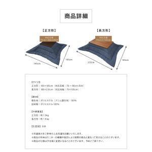 日本製 こたつ布団 デニム 長方形 185×235cm 抗菌防臭加工 こたつ 掛け布団 掛けふとん こたつ掛布団 国産|rcmdse|04