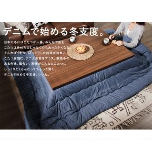 日本製 こたつ布団 デニム 長方形 185×235cm 抗菌防臭加工 こたつ 掛け布団 掛けふとん こたつ掛布団 国産|rcmdse|05