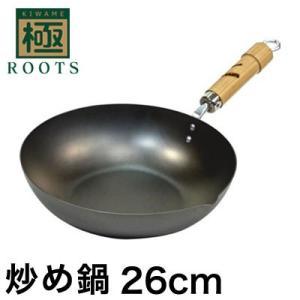リバーライト 極ROOTS 炒め鍋 26cm 鉄 日本製 ポイント10倍