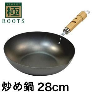 リバーライト 極ROOTS 炒め鍋 28cm 鉄 日本製 ポイント10倍