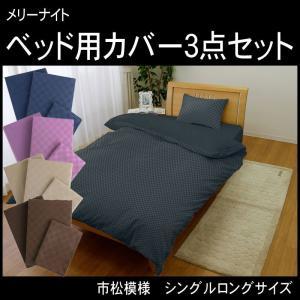 メリーナイト ベッド用カバー3点セット 市松模様 シングルロングサイズ (掛け布団・BOXシーツ・枕カバー3点セット)|rcmdse