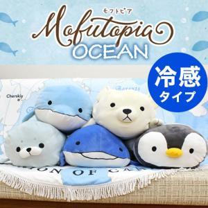 もふもふたちのユートピア モフトピア 冷感抱き枕 抱きまくら 抱き枕 まくら ぬいぐるみ モフトピア もふとぴあ Mofutopia|rcmdse
