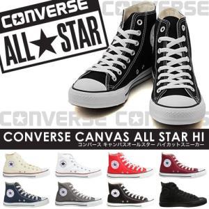 コンバース converse キャンバス オールスター ハイカット canvas all star hi スニーカー シューズ|rcmdse