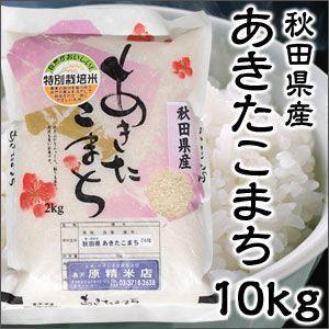 28年度産 秋田県産 あきたこまち 10kg 特別栽培米 新...
