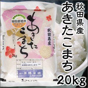28年度産 秋田県産 あきたこまち 20kg 特別栽培米 新...