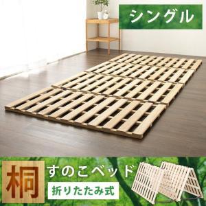 ロングタイプ 桐 すのこ ベッド シングル 幅100×長さ210cm ベッド すのこベッド 北欧 ベット ヘッドレスすのこベッド 木製 代引不可 rcmdse
