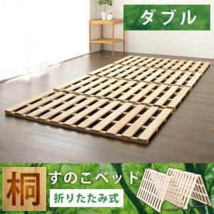 ロングタイプ 桐 すのこ ベッド ダブル 幅140×長さ210cm ベッド すのこベッド 北欧 ベット 木製 シンプル スノコ すのこ bed 代引不可|rcmdse