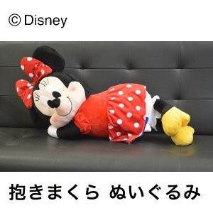 抱き枕 抱きまくら ぬいぐるみ 大きい リラックス 添い寝枕 ミニー ディズニー 代引不可|rcmdse