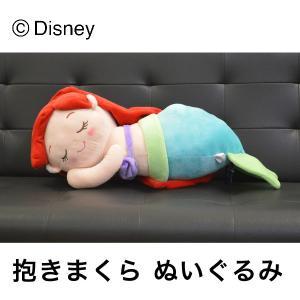抱き枕 抱きまくら ぬいぐるみ 大きい リラックス 添い寝枕 アリエル ディズニー 代引不可