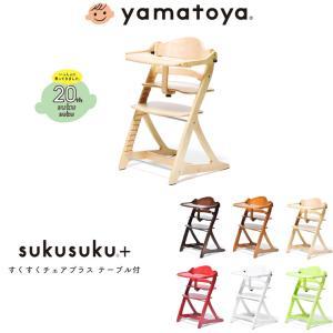 yamatoya 大和屋 sukusuku+ すくすくチェアプラス テーブル付 すくすく すくすくチェア 簡単ロック ベビー ベビーチェア 代引不可|rcmdse
