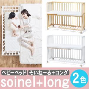 yamatoya 大和屋 soinel+long そいねーる+ロング ベビーベッド 添い寝ベッド 赤ちゃんベッド 代引不可|rcmdse