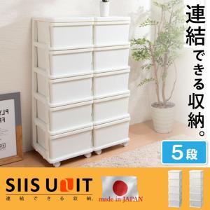 日本製 収納ボックス 引き出し 収納ケース プラスチック 引き出し 【SIIS UNIT】シーズユニット5段 代引不可|rcmdse