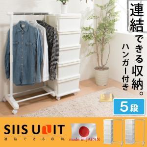 日本製 収納ボックス 引き出し 収納ケース プラスチック 引き出し 【SIIS UNIT】シーズユニット5段 ハンガー付  代引不可|rcmdse